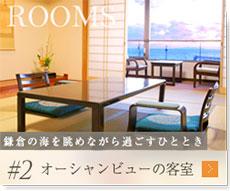 2.鎌倉の海を眺めながら過ごすひととき オーシャンビューの客室
