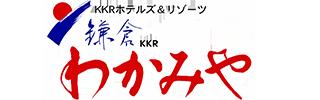鎌倉わかみや KKR Hotels&Resorts 国家公務員共済組合連合会 鎌倉保養所