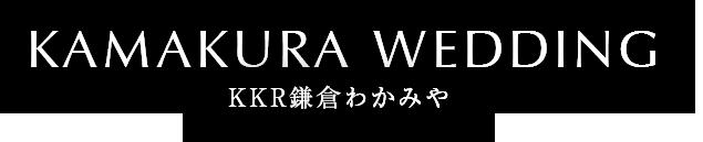 湘南鎌倉 鶴岡八幡宮でのウェディングは、KKR鎌倉わかみやで本格挙式を。